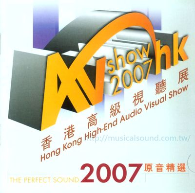 2007原音精選THE PERFECT SOUND--樂音唱片行